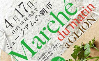 ミュージアムの朝市「Marche du matin a GLION」