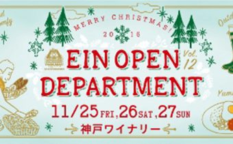 第12回 EIN OPEN DEPARTMENT