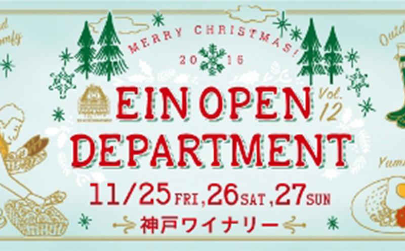 第12回 EIN OPEN DEPARTMENT