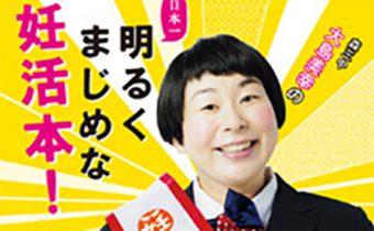 妊活応援隊長、大島美幸さんに聞く『今だから言える! 妊活〇〇話』トークイベント&記者発表会