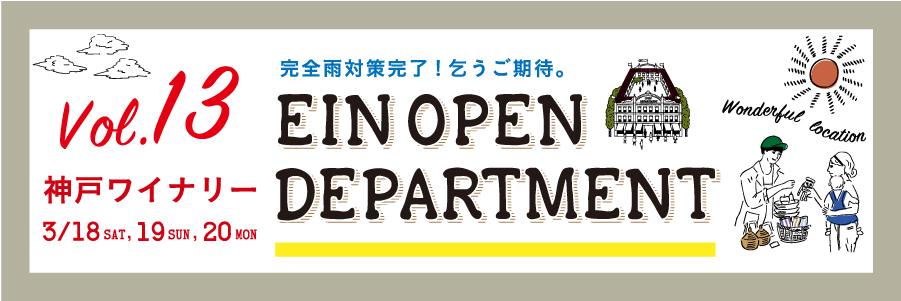 EIN OPEN DEPARTMENT