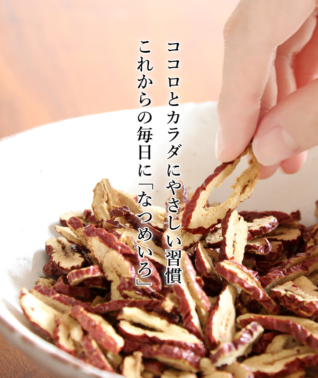 棗(なつめ、ナツメ)のなつめチップスはとても優秀、カリウム・亜鉛・葉酸・鉄分・ポリフェノールがたっぷり なつめいろの棗(なつめ、ナツメ)なつめチップ(なつめチップス)はとても優秀、プロリン・ポリフェノールたっぷりでアンチエイジングに良い なつめいろの玄米となつめのグラノーラはとても美味しい。ミネラル・ビタミンB群・たんぱく質・食物繊維がたっぷり、貧血や更年期・PMSに良い。