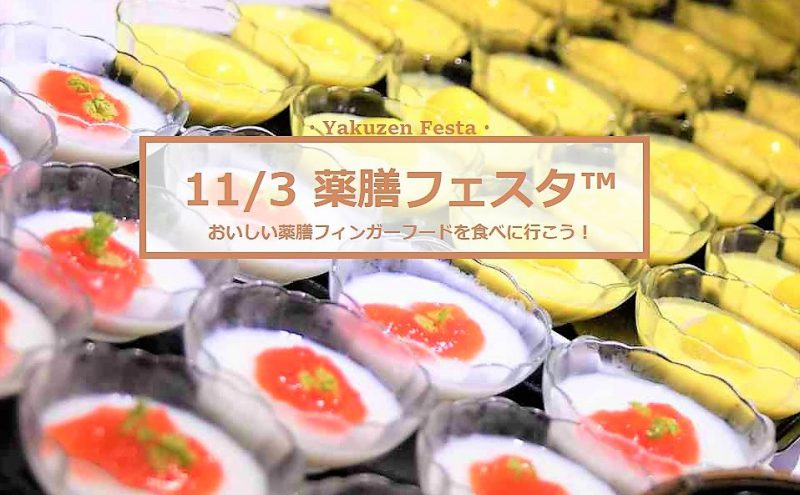 11/3 薬膳フェスタ出店のお知らせ