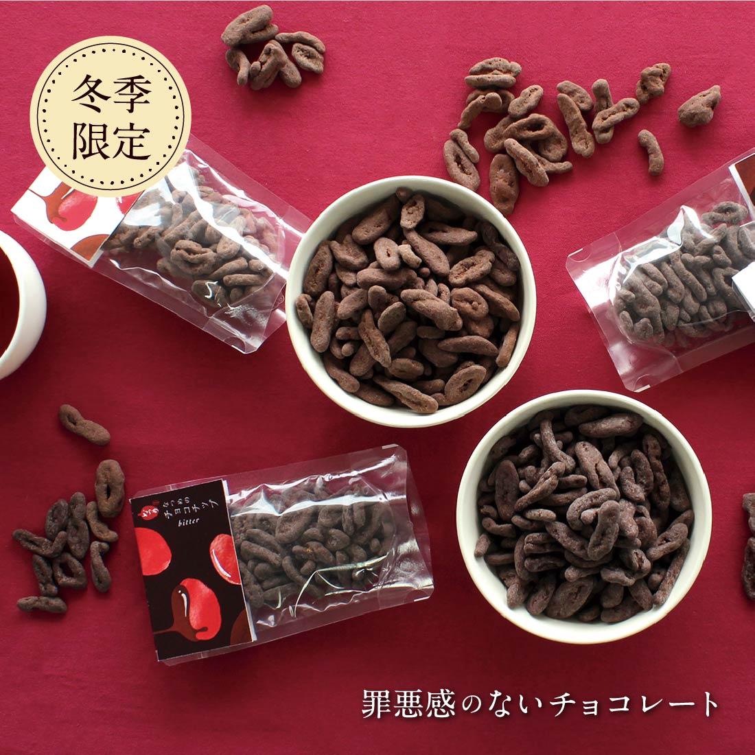 罪悪感のないチョコレート