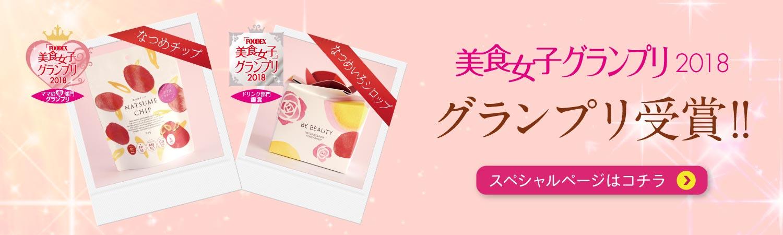 美食女子グランプリ2018 グランプリ受賞