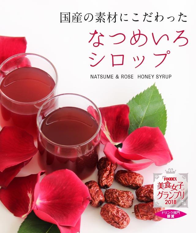 なつめいろシロップ 美食女子グランプリ銀賞受賞