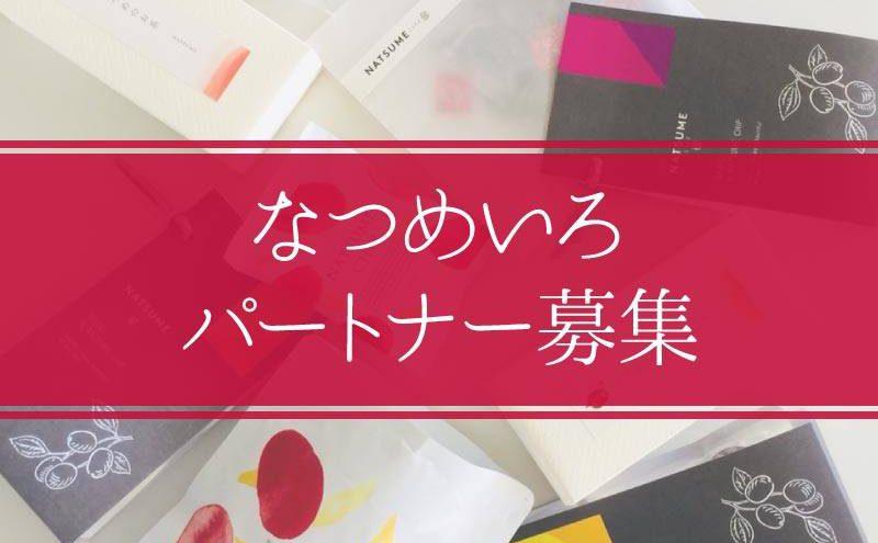神戸本社勤務 関西イベント パートナーさん募集