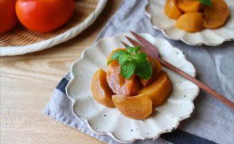 なつめ レシピ「柿となつめティーのコンポート」