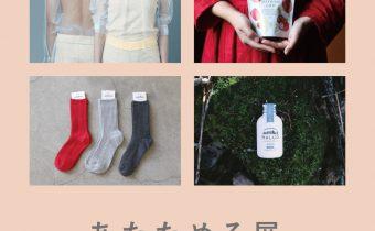 1/18-30 まちのシューレ963 (高松) 企画展「あたたまる展」に参加します