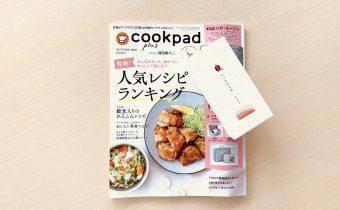 なつめのお茶が「cookpad plus」に掲載されました