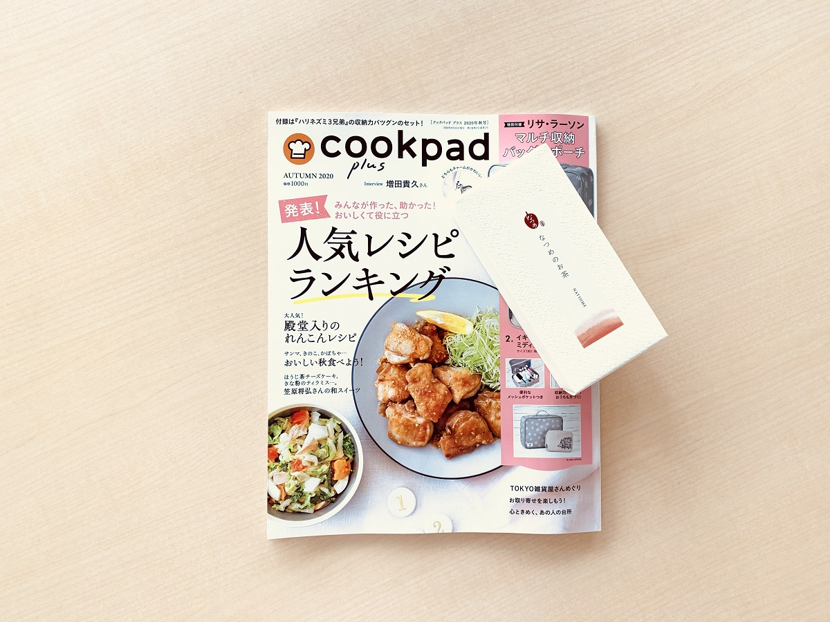 料理雑誌のクックパットプラスに掲載