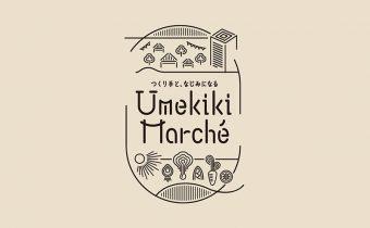 7月うめききマルシェ(Umekiki Marche)出店のお知らせ