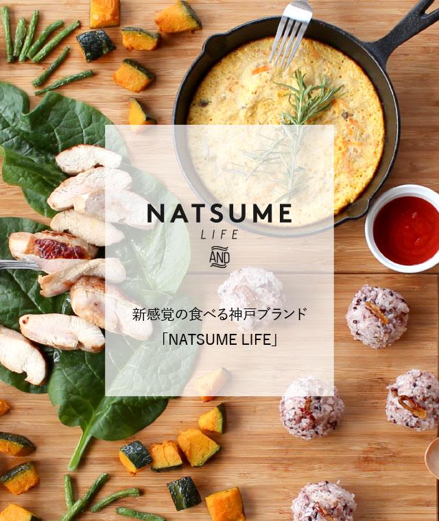 新感覚の食べるブランド「NATSUME LIFE」