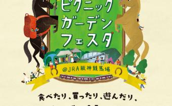 2017.6.10-11 ピクニックガーデンフェスタ出店のお知らせ