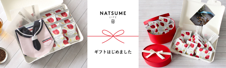 NATSUMELIFE(なつめライフ)からギフトセットの販売始まりました!出産ギフトにもおすすめです。