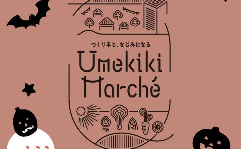 10/27-29うめききマルシェ 出店のお知らせ